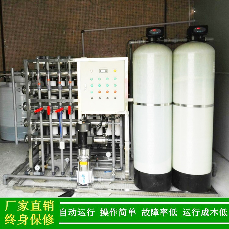 食品工业纯净水制取设备